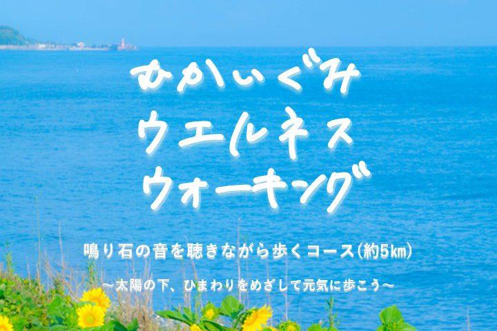 【イベント】第27回ウエルネスウォーキング