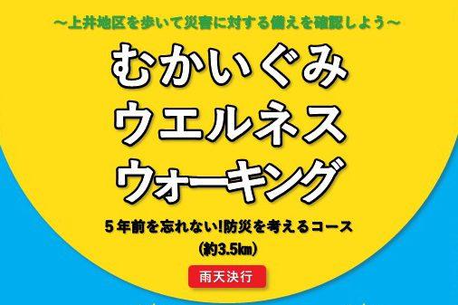 【イベント】第28回ウエルネスウォーキング